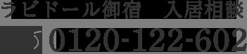 ラビドール御宿 入居相談 電話番号 0120-122-602